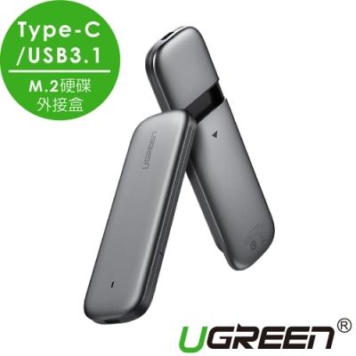 綠聯Type-C/USB3.1 M.2硬碟外接盒 10Gb NVMe飛速版