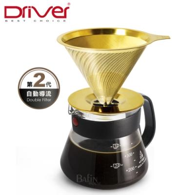 Driver 鈦 黃金流速2人份濾杯+台玻耐熱玻璃咖啡壺
