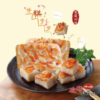 (任選)呷七碗 櫻花蝦蘿蔔糕