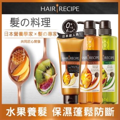Hair Recipe 洗護組(奇異果洗髮露530mlx1+蜂蜜洗髮露530mlx1+蜂蜜高濃度營養修護髮膜180mlX1)