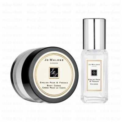 *JO MALONE 英國梨與小蒼蘭香水9ml+潤膚霜15ml