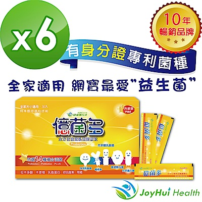 【健康進行式】億菌多益生菌即溶顆粒30包*6盒