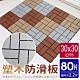 【AD德瑞森】四格卡扣式塑木造型防滑板/止滑板/排水板(80片裝-適用2.2坪) product thumbnail 1