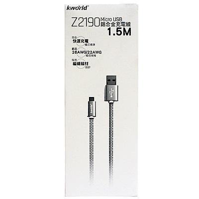 Kworld廣寰Micro USB鋁合金充電線1.5M