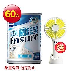 亞培 安素原味口味(237ml)-網購限定