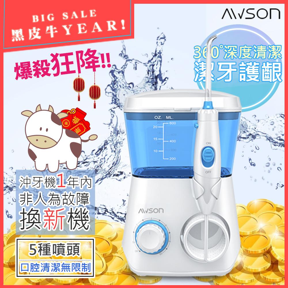 日本AWSON歐森 全家健康SPA沖牙機/洗牙機(AW-2200)7噴頭家庭用