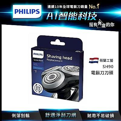 PHILIPS飛利浦 SH90 電鬍刀替換刀頭(快速到貨)