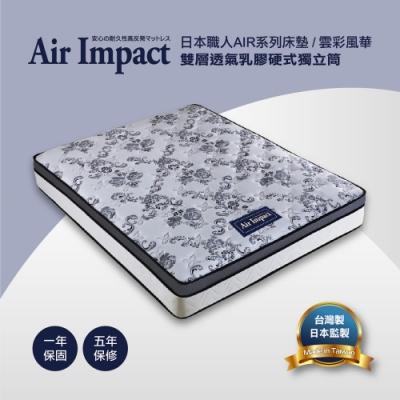 直人木業- 雲彩風華雙層透氣乳膠硬式獨立筒(7尺雙人特大182/210CM)