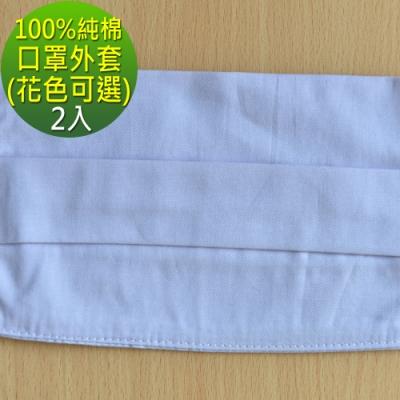 LooCa(2入-贈夾鏈袋)100%純棉口罩外套組