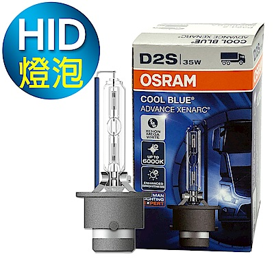 OSRAM 66240CBA D2S 6000K HID燈泡(公司貨)