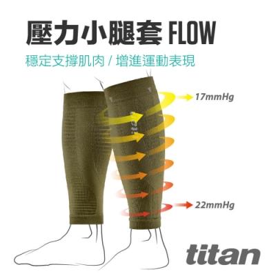 【titan】太肯 壓力小腿套Flow _綠