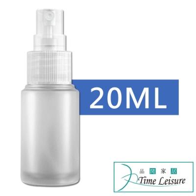 Time Leisure 戶外隨身化妝水香水消毒液分裝玻璃噴霧瓶 20ml/2入