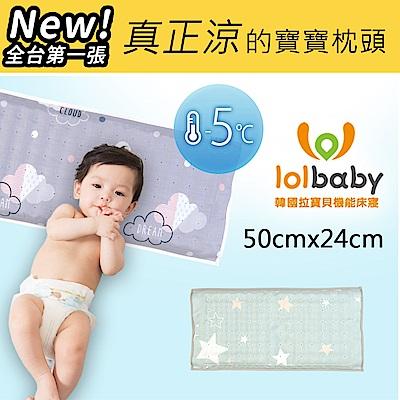 Lolbaby Hi Jell-O涼感蒟蒻枕頭_涼嬰兒兒童枕頭(海星星)