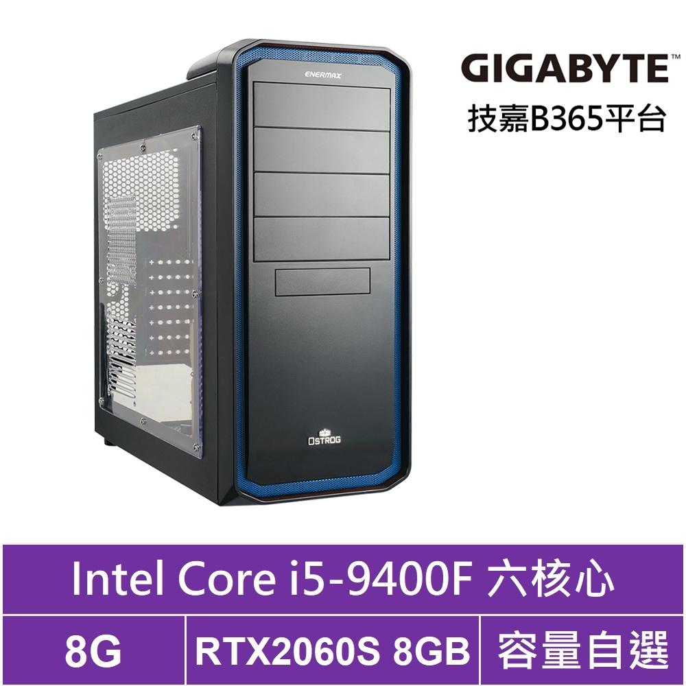 技嘉B365平台[日光鬥神]i5六核RTX2060S獨顯電腦