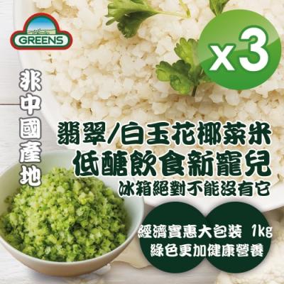 GREENS 冷凍青/白花椰菜米狀(1000g)x3包