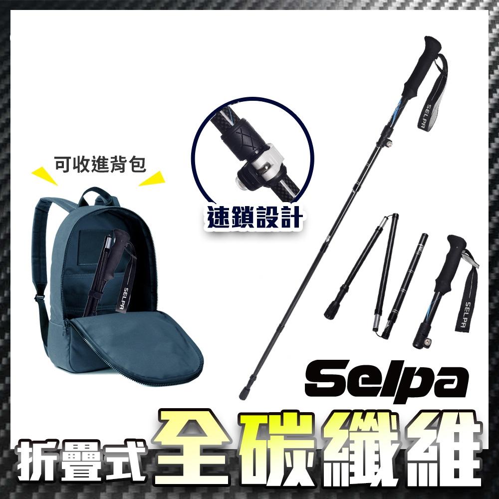 韓國SELPA 御淬碳纖維折疊四節外鎖快扣登山杖 登山 摺疊(三色任選)