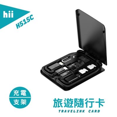 hii愛游 充電隨行卡(輕便版本) - iPhone12 蘋果安卓 lightning 手機支架