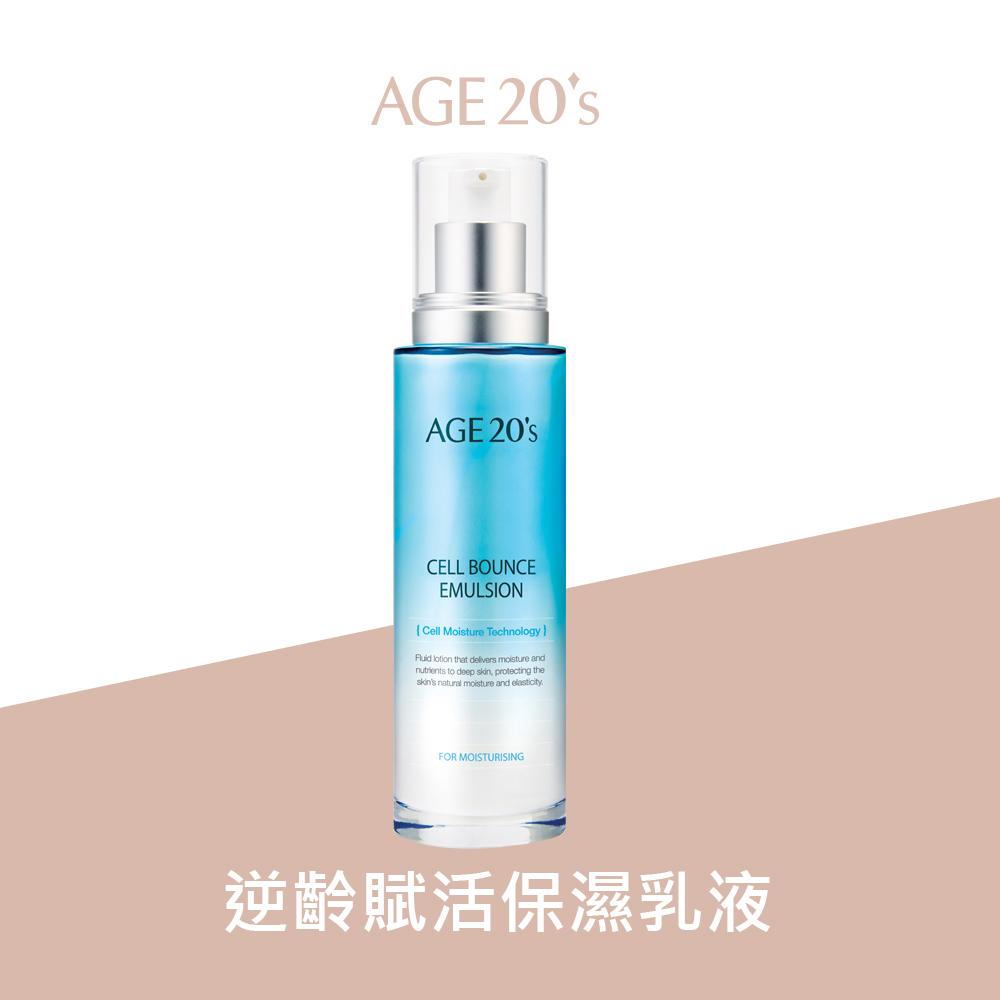 AGE20's 逆齡賦活保濕乳液(125ml)