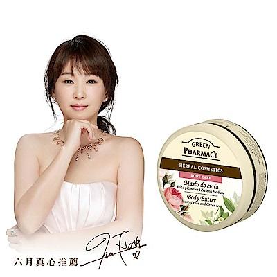 Green Pharmacy 草本肌曜 葡萄玫瑰&綠茶美體滋養霜 200ml