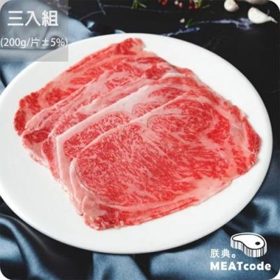 朕典 日本A5和牛紐約客火鍋肉片(200g/盒 ±5%) 三入組