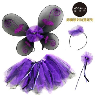 摩達客 兒童奇幻紫黑蝙蝠蝴蝶翅膀仙子裝四件組合 (裙子+翅膀+髮箍+手杖)