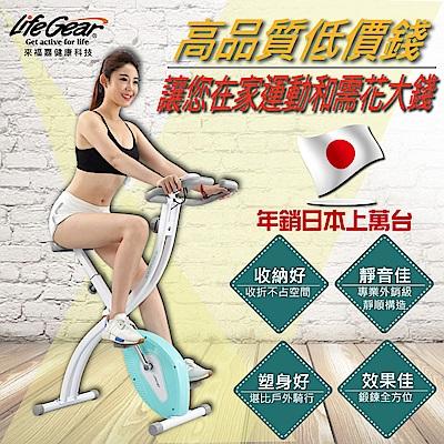 【來福嘉 LifeGear】21051摺疊式有氧動感室內健身車(磁控2KG鑄鐵飛輪)