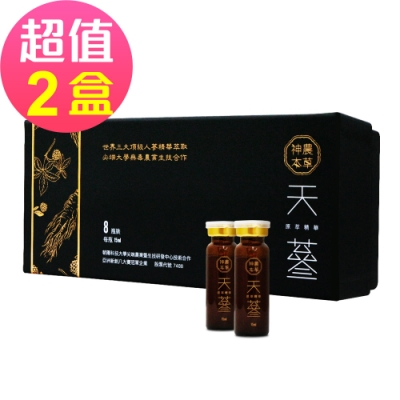 即期品 神農本草 天蔘原萃精華禮盒x2盒 (16瓶/盒)  2020/08/06到期