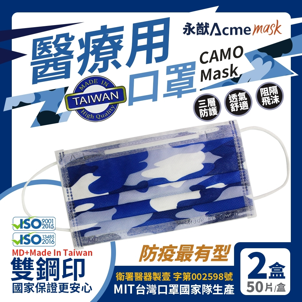 [限搶]永猷 雙鋼印拋棄式成人醫用口罩-迷彩藍(50入x2盒)