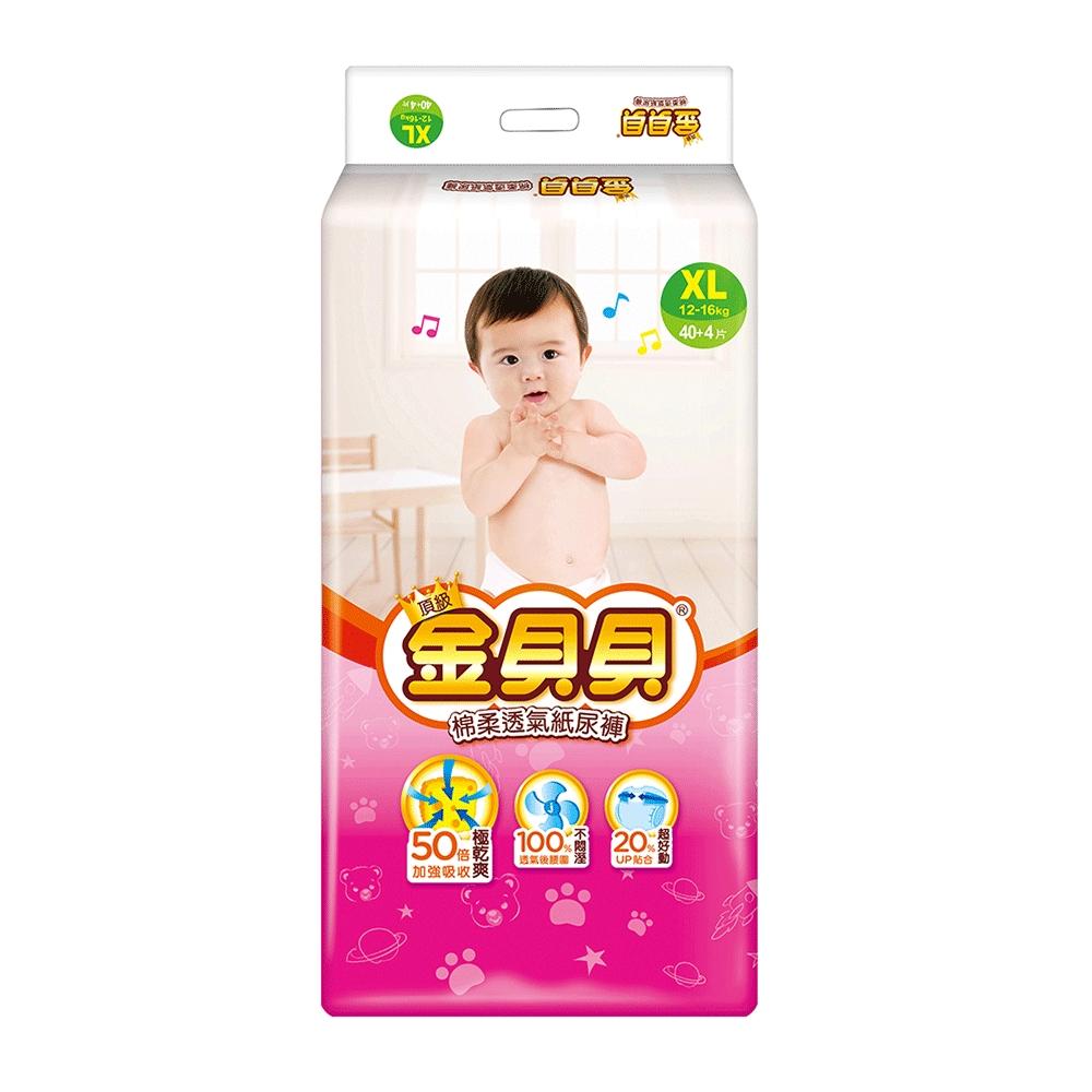 頂級金貝貝 棉柔透氣紙尿褲XL(44片x4包/箱)