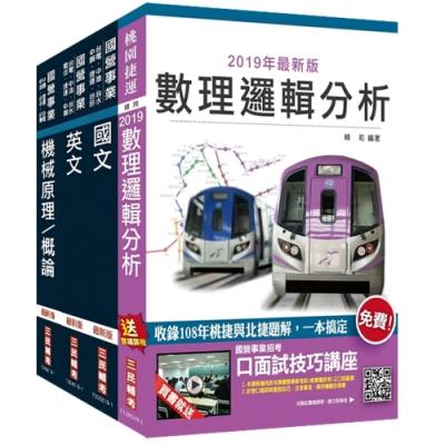 2020年桃園捷運[技術員-維修機械類/維修軌道類]超效套書 (S062G19-1)