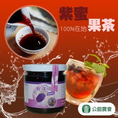 公館農會 天然紫蜜果茶 (225g/罐)