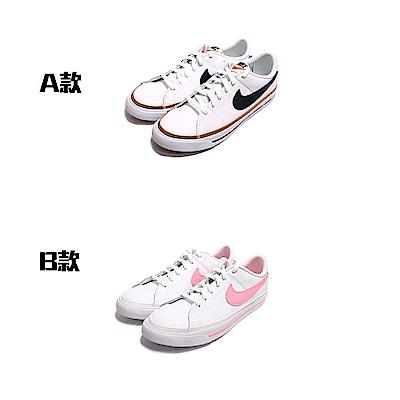 【時時樂限定】 Nike小白鞋-多款任選