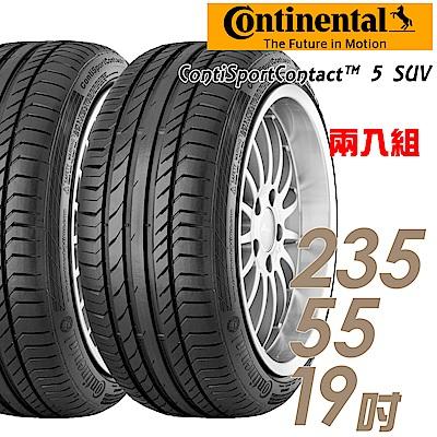 【馬牌】CSC5 SUV 運動性能輪胎_二入組_235/55/19(CSC5SUV)