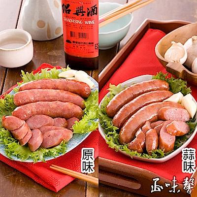 正味馨 紅麴紹興香腸(原味1包+蒜味1包)