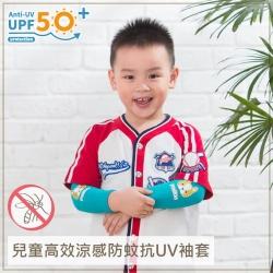 Peilou 貝柔 兒童高效涼感防蚊抗UV袖套-吉娃娃