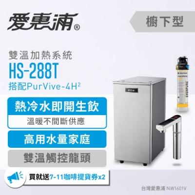 愛惠浦 雙溫加熱系統單道式淨水設備 HS288T+PURVIVE-4H2