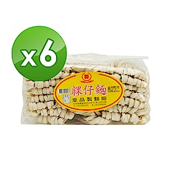皇品 關廟麵(郭)-粿仔麵  1200gx6包/箱