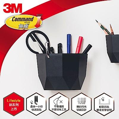 3M 無痕Lifestyle 黑色中型置物盒 (超值4入組) 17719B
