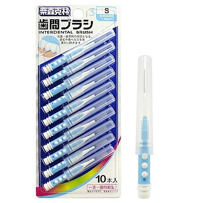 (任5件385)奈森克林 雙色I型牙間刷1.0mm-S (10入)