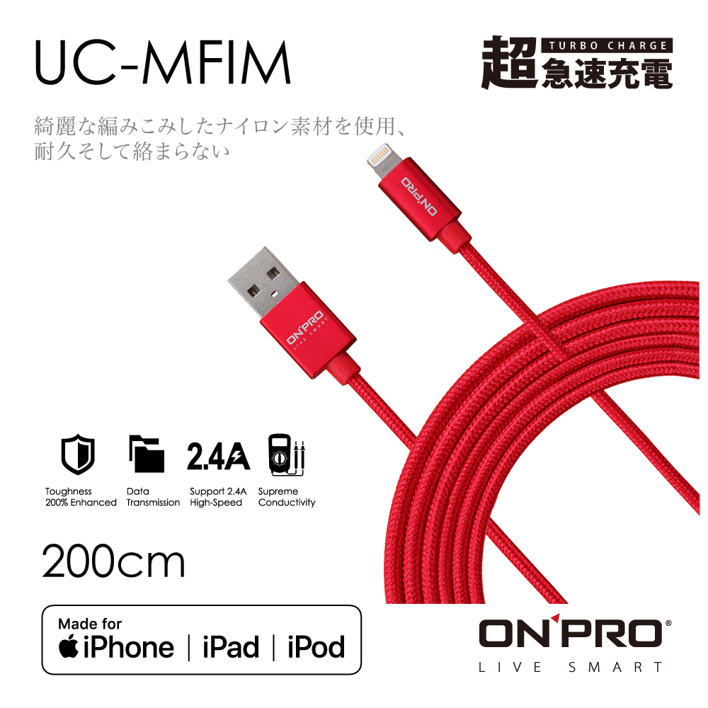 ONPRO 金屬質感 lightning USB充電傳輸線-2M product image 1