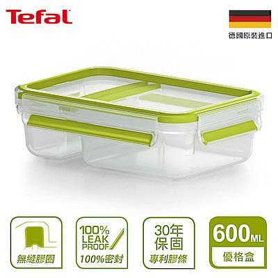 Tefal法國特福 德國EMSA原裝 樂活系列PP保鮮優格盒600ML(快)