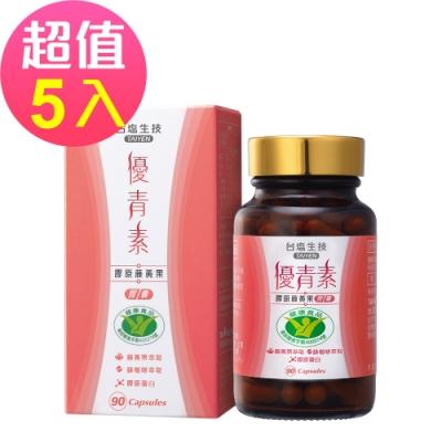 台鹽生技 優青素-膠原藤黃果膠囊(90粒x5瓶,共450粒)