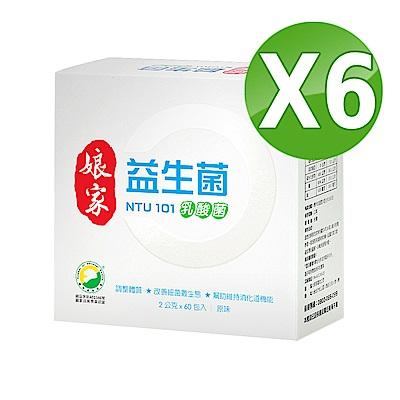 娘家益生菌 NTU 101乳酸菌60入x6盒