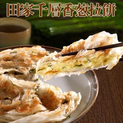 田家拉餅‧千層香蔥拉餅(4片/盒,共三盒)