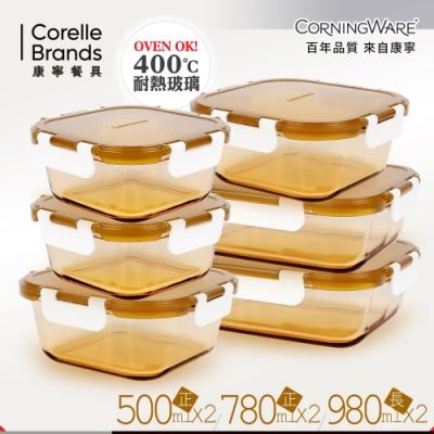 美國康寧CORNINGWARE 透明玻璃保鮮盒6件組(CA0601)