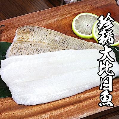 阿拉斯加珍稀大比目魚*<b>5</b>片組(300g±10%/片)