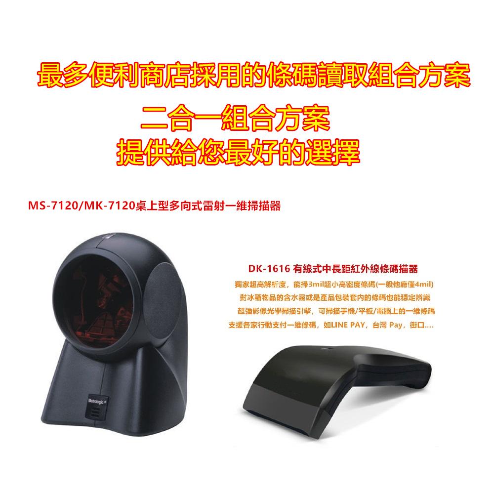 MS-7120/MK-7120桌上型多向雷射+DK-1616一維紅光掃描器/黑USB