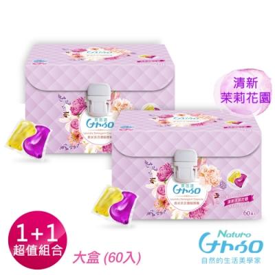 萊悠諾 NATURO 天然酵素抗菌99%香水洗衣濃縮膠囊2入組(60入/大)-茉莉花