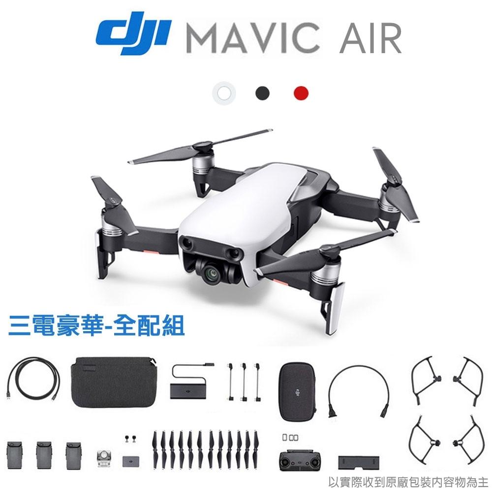 DJI Mavic Air 空拍機-全能套裝組(公司貨)