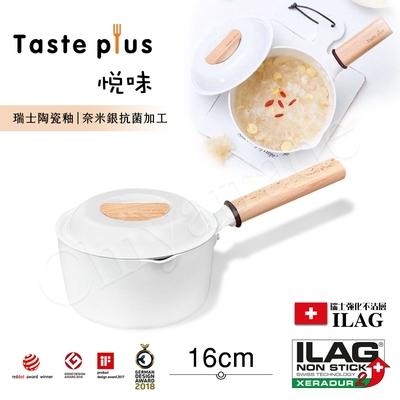 【Taste Plus】悅味元素 瑞士陶瓷釉 奈米銀抗菌 不沾鍋 16cm奶鍋 IH全對應(純淨白)